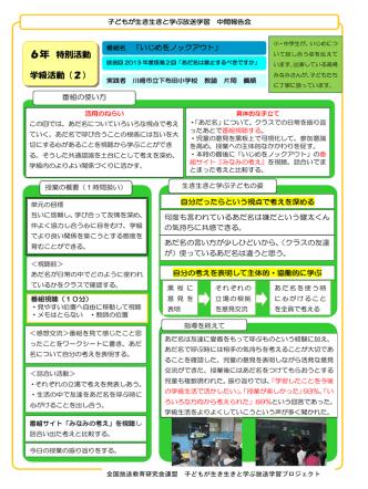 6年 特別活動 学級活動(2)