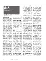 最新の求人 - 日本化学会