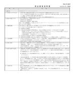 りそなアパート・マンションローン(PDF 130KB)