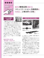 一般財団法人 日本科学技術連盟