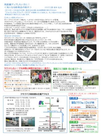 4P - 菊水ゴルフクラブ