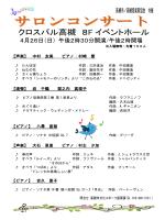 サロンコンサート(PDF:222KB)