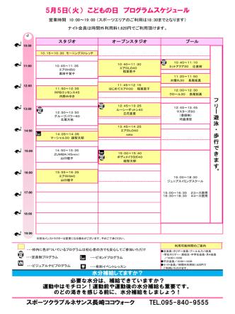 5月5日 - ルネサンス長崎ココウォーク
