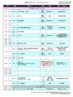 一関文化センター イベントカレンダー