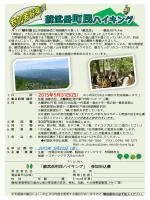 蘇武岳町民ハイキング2015 参加者募集 ちらし(PDF文書)