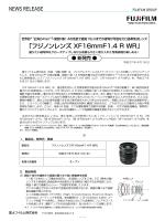 「フジノンレンズ XF16mmF1.4 R WR」