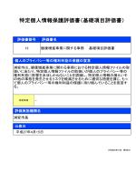 特定個人情報保護評価書(基礎項目評価書)