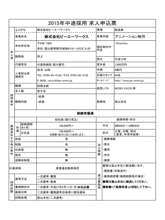 2015年中途採用 求人申込票