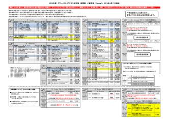 2015年度 春学期 時間割 (4月17日更新)