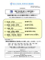 本文資料 - 国土交通省 関東地方整備局