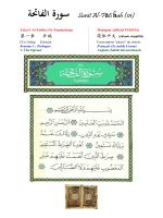 ﺔﲢﺎﻔﻟا ةرﻮﺳ Surat Al-Fāti ĥah (01)