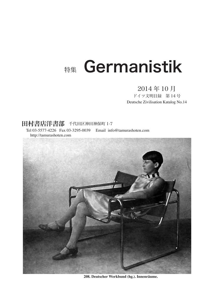 Deutsche Zivilisation Katalog No.14
