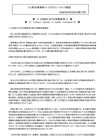 公契約における労働条項 (Labour clauses in public contracts)   ILO