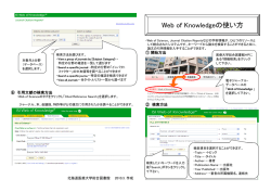 Web of Knowledgeの使い方
