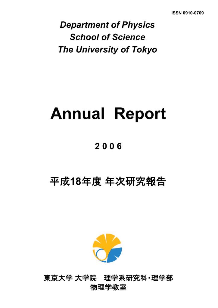 2006年度年次研究報告 東京大学理学部物理学科・大学院理学系
