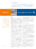 Page 1 - MapInfo Japan