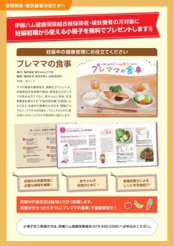 保険 健康 ニット 組合 ファッション 東京