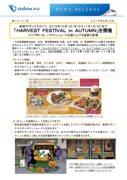「HARVEST FESTIVAL in AUTUMN」を開催