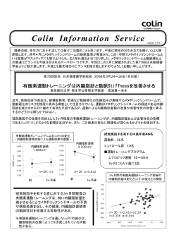 Colin Information Service