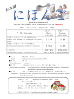 """ Basic Japanese Course "" coming in April for Foreigners at ASTE"
