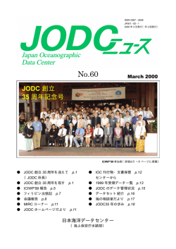 No.60 (Mar. 2000) - Japan Oceanographic Data Center (JODC)