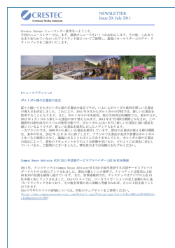 NEWSLETTER Issue 20: July 2011