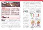 Medical Torch 12(1)