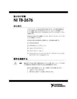 NI TB-2676 取り付け手順 - National Instruments