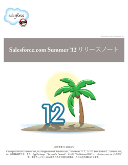 Salesforce.com Summer `12 リリースノート
