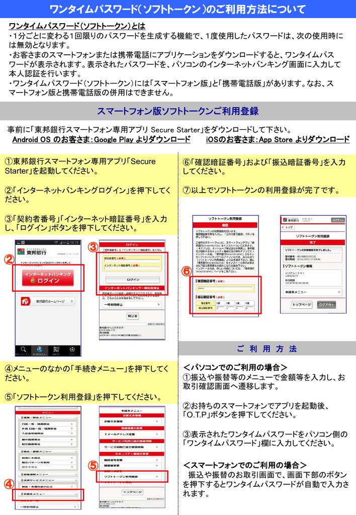 バンキング 東邦 銀行 インターネット