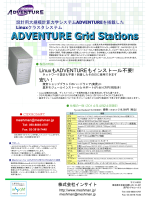 ADVENTURE Grid Stations