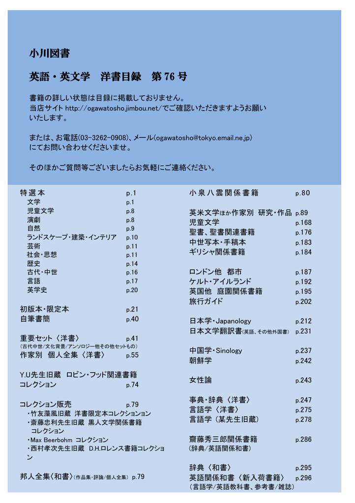 小川図書 英語英文学 洋書目録 第 76 号