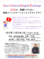 Inter-Cultural English Exchange ICEEは、準備のできない 英語