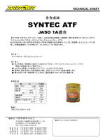 SYNTEC ATF