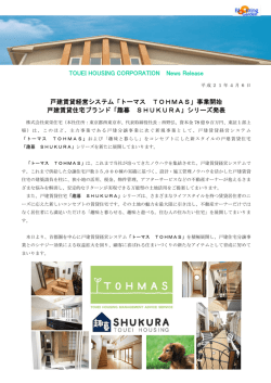 TOUEI HOUSING CORPORATION News Release 戸建賃貸経営
