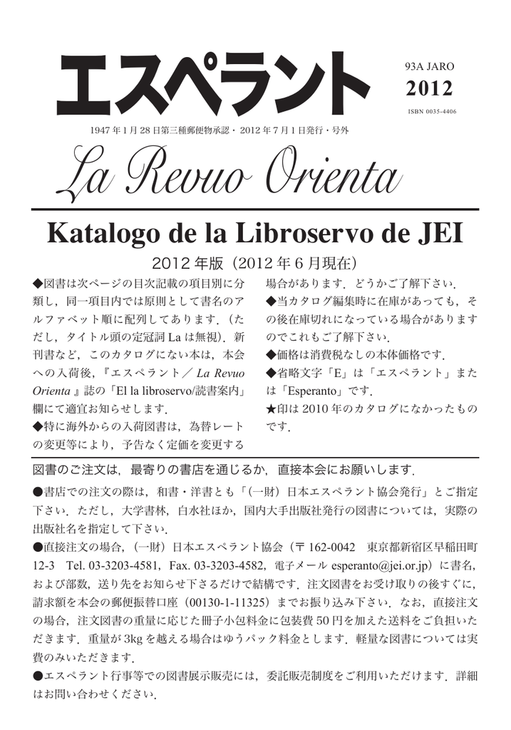 エスペラント - 一般財団法人日本エスペラント協会