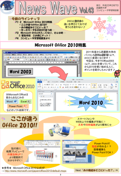 【NewsWave Vol.43】 Microsoft Office 2010特集(2011/2