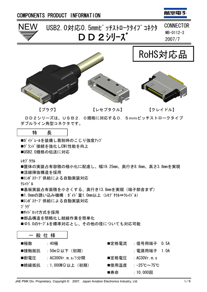 PowerPoint プレゼンテーション - Japan Aviation Electronics