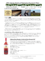 シャトー概要 - Le Vin Nature Selection