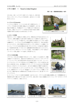 イギリス旅行 ~ Travel to United Kingdom