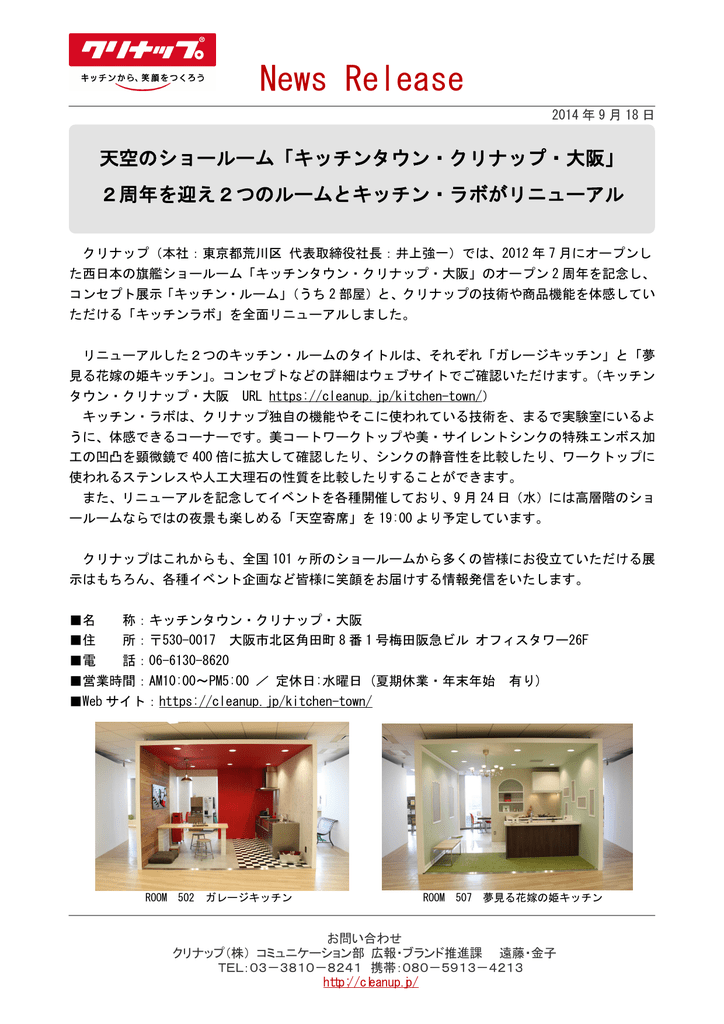 ショールーム 大阪 クリナップ 【ショールームナビ】クリナップ(Cleanup) ショールームガイド