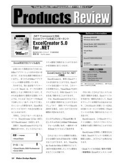 ExcelCreator 5.0 for .NET