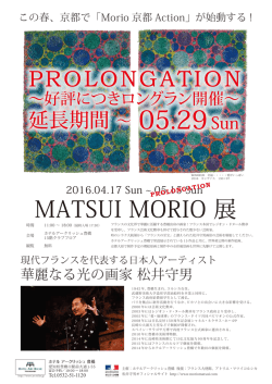 MATSUI MORIO 展 PROLONGATION