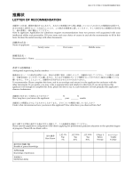 推薦状 Recommendation Letter - Department of Architecture – 東京