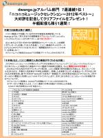 de3776b9a116 P .6 1 玉木宏 玉置浩二 玉置成実 玉置成実 feat.KEN(DA PUMP) 玉置