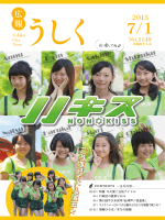 2015.7.1 広報うしく (USHIKU CITY NEWS)