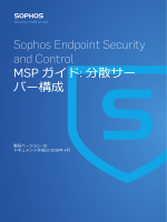 Sophos Endpoint Security and Control MSP ガイド: 分散サーバー構成