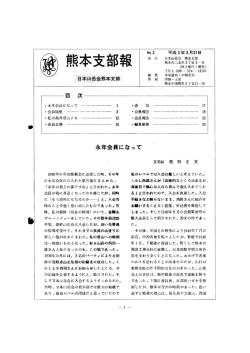 PDF版(化学と工業3月号)