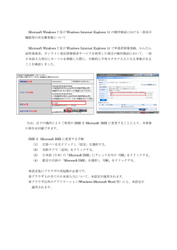 Microsoft Windows 7 及び Windows Internet Explorer 11 の動作検証