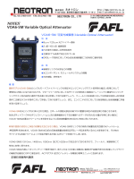 VOA6-SM 可変光減衰器(Variable Optical Attenuator)